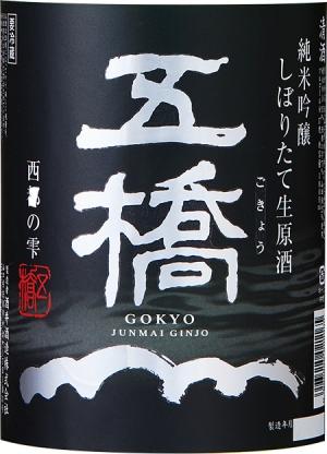 Gokyo_jgg