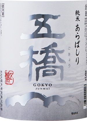 Gokyo_jm
