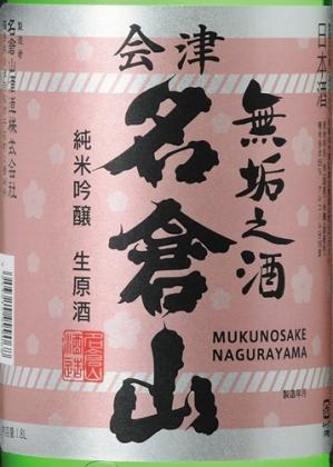 Nagurayama
